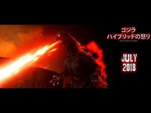 Godzilla: Wrath of the Hybrid TRAILER – GojiFan1993