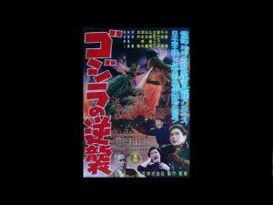 Godzilla Rewatch: Godzilla Raids Again – JTISREBORN