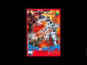 Godzilla Rewatch: Godzilla VS MechaGodzilla – JTISREBORN