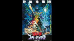 Godzilla Rewatch: Godzilla VS SpaceGodzilla – JTISREBORN