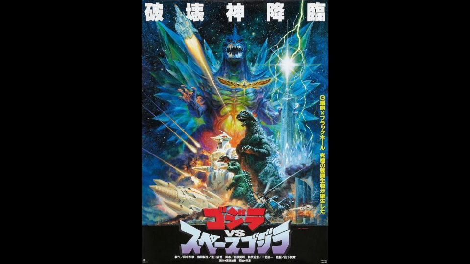 Godzilla Rewatch: Godzilla vs SpaceGodzilla