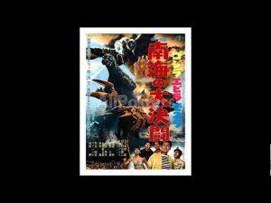 Godzilla Rewatch: Ebirah, Horror Of The Deep – JTISREBORN