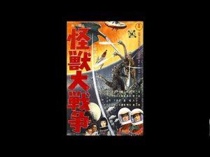 Godzilla Rewatch: Invasion of the Astro-Monster – JTISREBORN