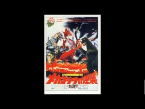 Godzilla Rewatch: Terror Of  MechaGodzilla